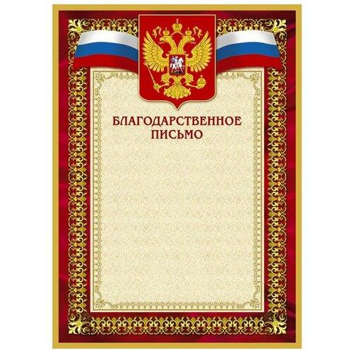 Благодарственное письмо Комус красная рамка, герб, триколор