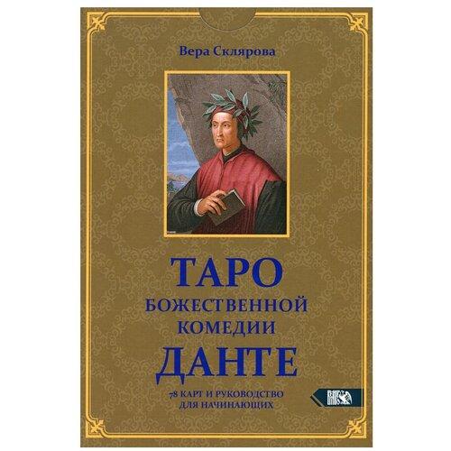 Таро божественной комедии Данте (78 карт + книга) фюргесон а м таро ллевеллин 78 карт книга