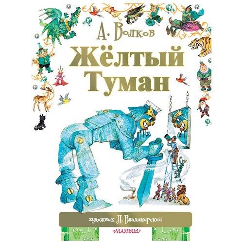 Купить Волков А. М. Мир сказок. Жёлтый туман , Малыш, Детская художественная литература