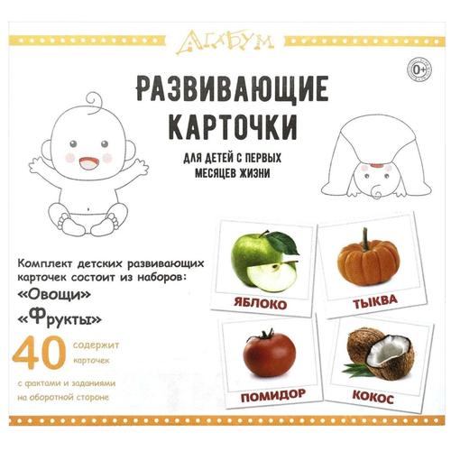Фото - Набор карточек Агабум Овощи. Фрукты 40 шт. набор карточек агабум цветы 20 шт