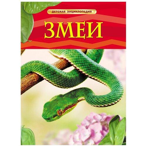 Шейх-Миллер Д. Детская энциклопедия. Змеи шейх миллер дж змеи детская энциклопедия