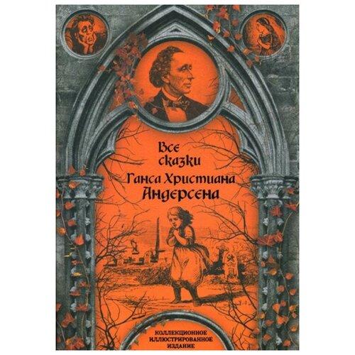 Купить Андерсен Г.Х. Все сказки Ганса Христиана Андерсена , Алгоритм, Детская художественная литература