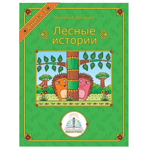 Купить Пособие для говорящей ручки Знаток Лесные истории. Книга 3 (ZP-40069), Обучающие материалы и авторские методики