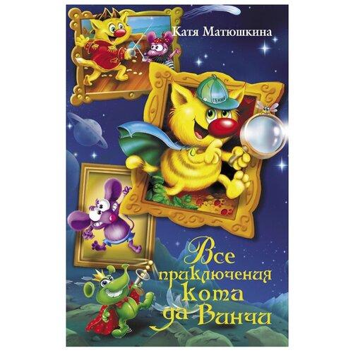 Купить Матюшкина Е. А. Все приключения кота да Винчи , Малыш, Детская художественная литература