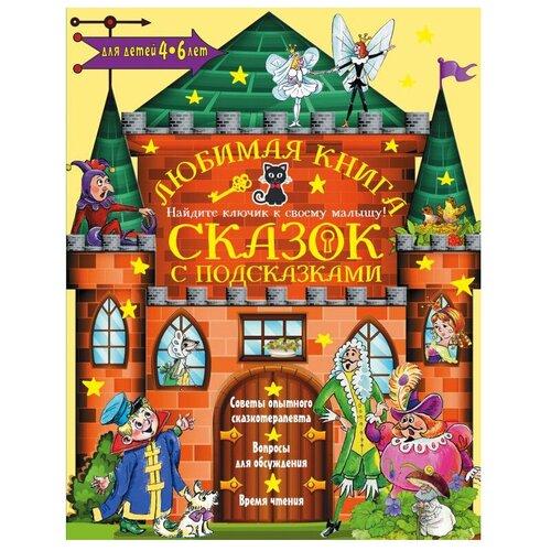 Купить Для детей 4-6 лет. Любимая книга сказок с подсказками, Малыш, Детская художественная литература