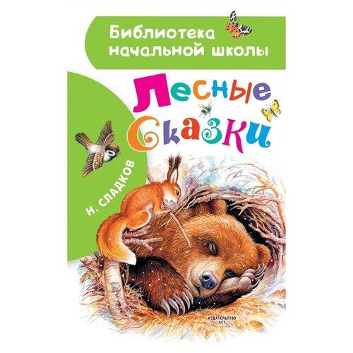 Фото - Сладков Н. Библиотека начальной школы. Лесные сказки лесные сказки