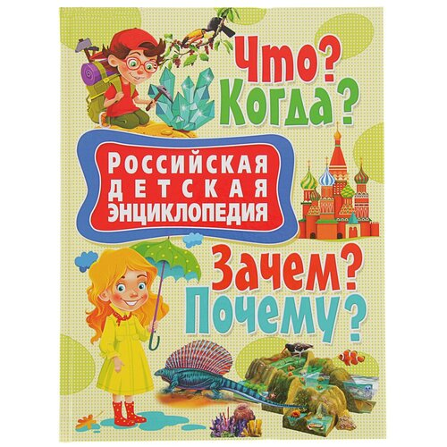 Российская детская энциклопедия. Что? Когда? Зачем? Почему? волкова в что когда зачем почему