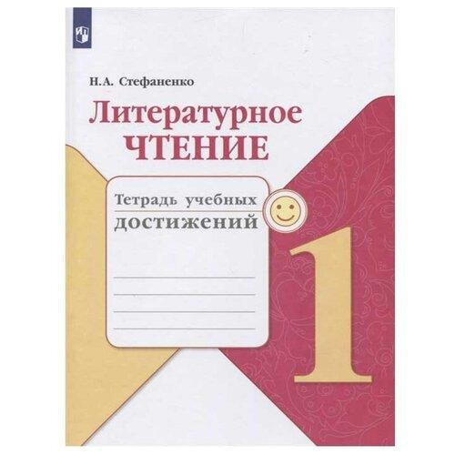Стефаненко Н.А.