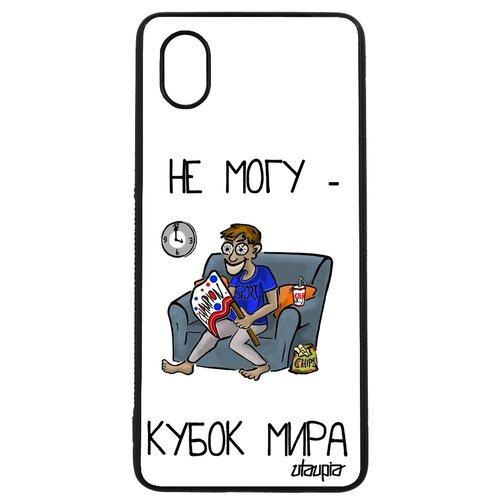 """Чехол для телефона Samsung Galaxy A01, """"Не могу - кубок мира!"""" Болельщик Шутка"""