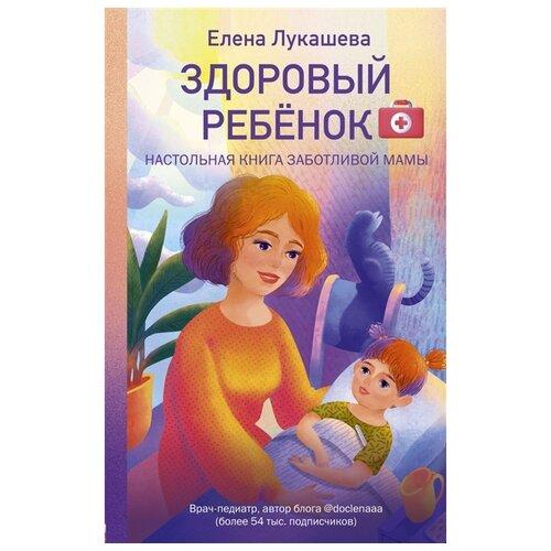 Купить Лукашева Е. Здоровый ребёнок. Настольная книга заботливой мамы , ЭКСМО, Книги для родителей