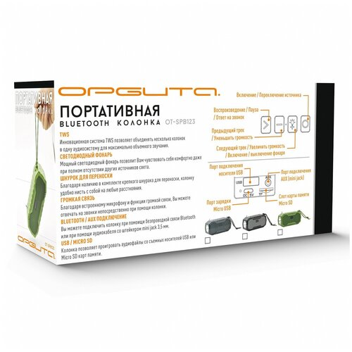 Bluetooth колонка ОРБИТА OT-SPB123 grey