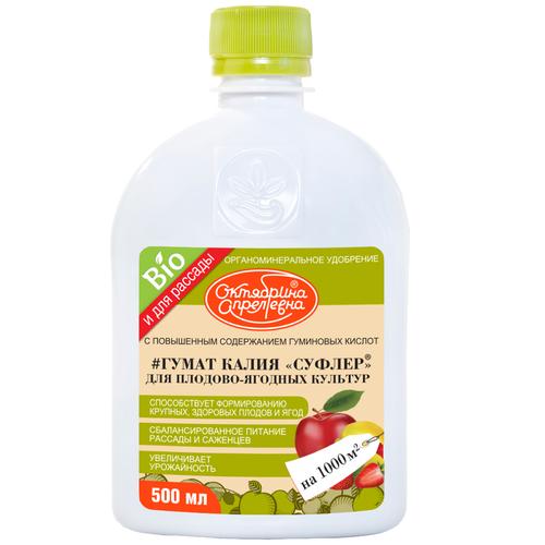 Удобрение Октябрина Апрелевна гумат калия Суфлер для плодово-ягодных культур, 0.5 л