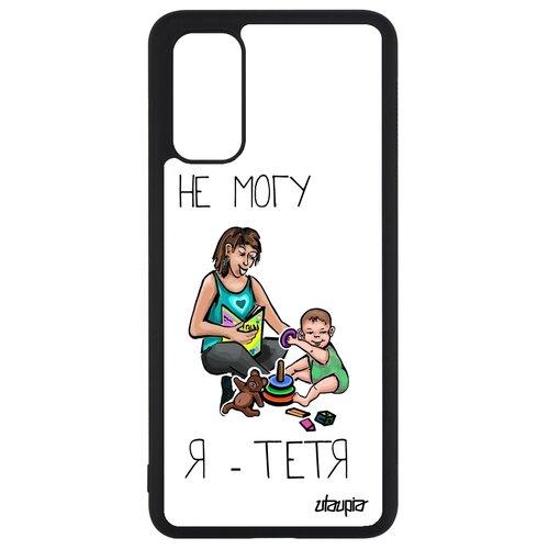 """Чехол на мобильный Samsung Galaxy S20, S20 5G, """"Не могу - стала тетей!"""" Карикатура Пародия"""