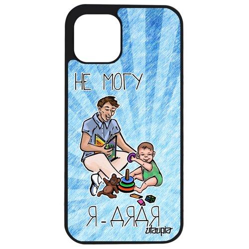 "Чехол для смартфона iPhone 12, ""Не могу - стал дядей!"" Комикс Юмор"