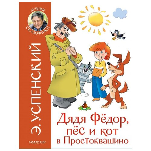 Успенский Э.Н.