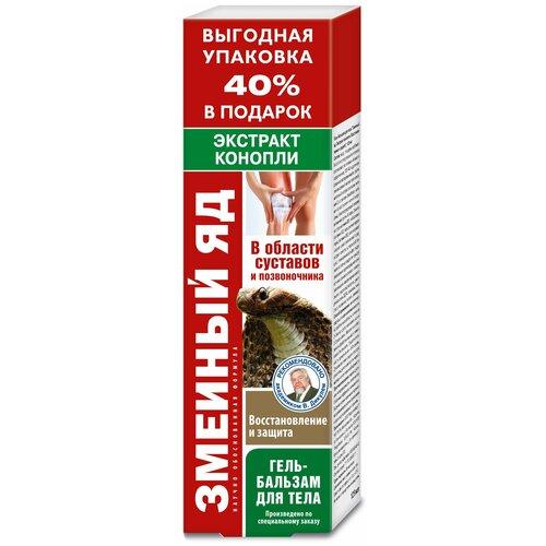 Крем-бальзам для тела КоролёвФарм Змеиный яд (экстракт конопли) восстановление и защита 125 мл
