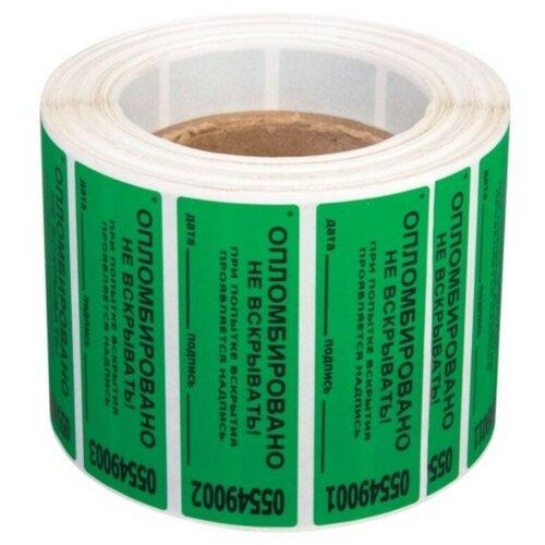 Новейшие технологии Пломба-наклейка номерная 66 х 22 мм зеленый 1000 шт.