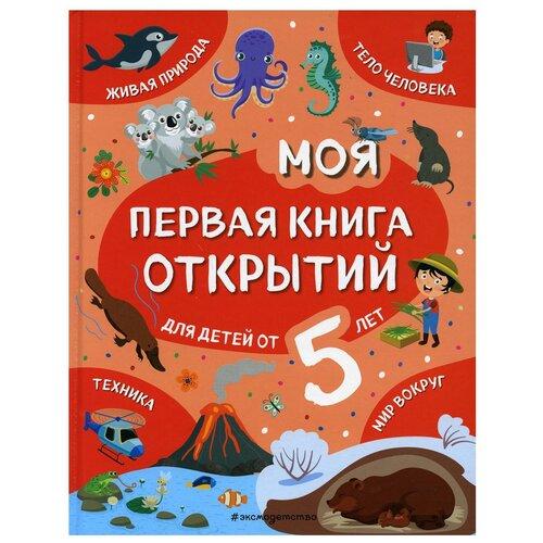 Купить Моя первая книга открытий: для детей от 5 лет, ЭКСМО, Познавательная литература