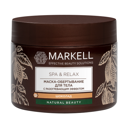 Markell маска для тела с разогревающим эффектом Spa&Relax Шоколад 300 мл