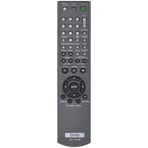 Пульт Huayu RMT-D165A DVD для dvd-плеера Sony
