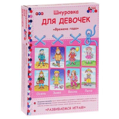 Шнуровка Русское слово Времена года для девочек розовый