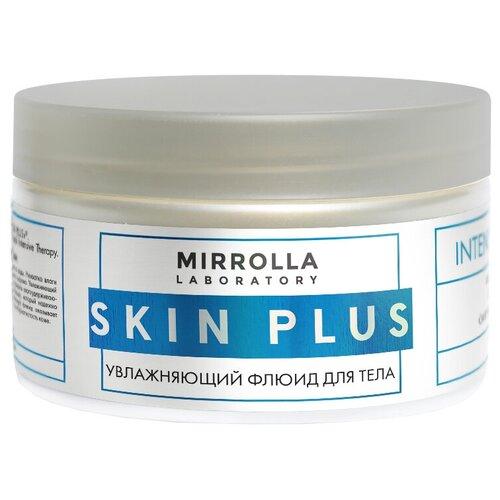 Флюид для тела Mirrolla Skin Plus Увлажняющий, 250 мл mirrolla маска гидробаланс для волос skin plus 250 мл