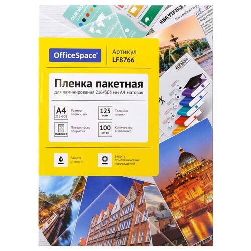 Фото - Пакетная пленка для ламинирования OfficeSpace A4 LF8766 125 мкм 100 шт. пакетная пленка для ламинирования officespace a3 lf7098 125мкм 100 шт