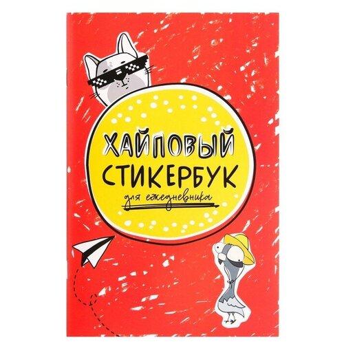 Арт Узор Стикербук Хайповый