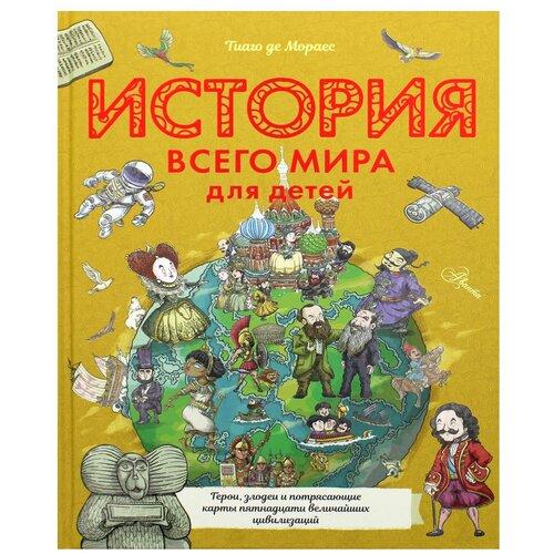 Купить История всего мира для детей, АСТ, Познавательная литература