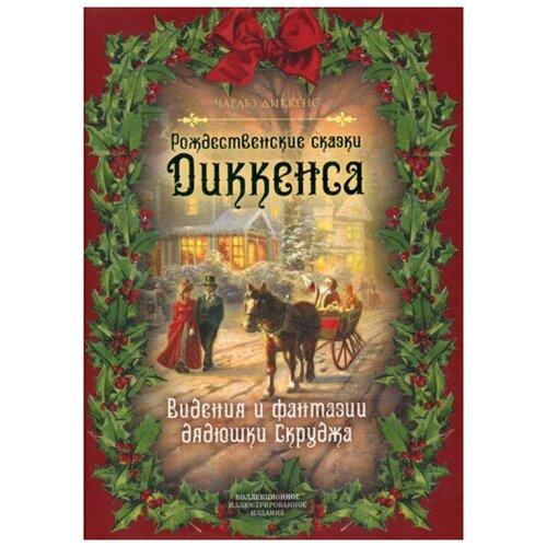 Купить Диккенс Ч. Рождественские сказки Диккенса , Алгоритм, Детская художественная литература