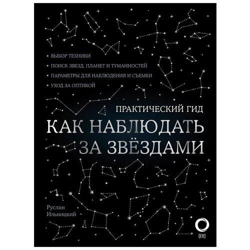 Купить Как наблюдать за звездами. С картой звездного неба и планисферой, АСТ, Познавательная литература