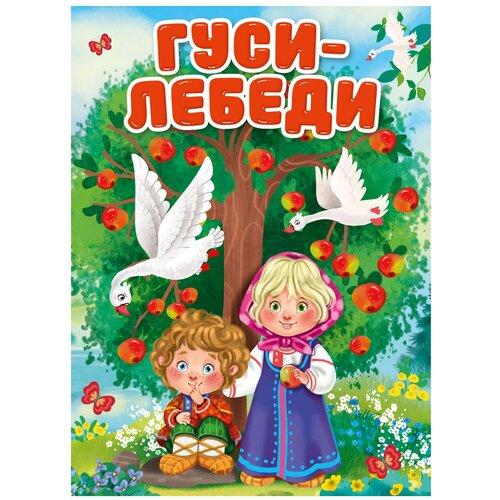 Купить Гуси-лебеди, Проф-Пресс, Книги для малышей