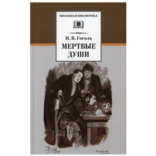 Купить Мертвые души: поэма. Т. 1, Детская литература, Детская художественная литература