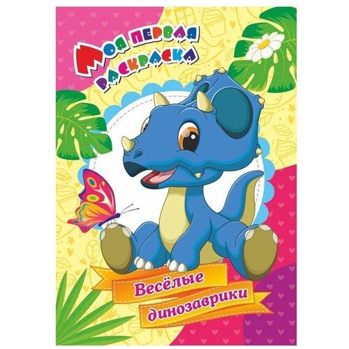 Купить Учитель Книжка-раскраска Моя первая раскраска. Веселые динозаврики , Раскраски