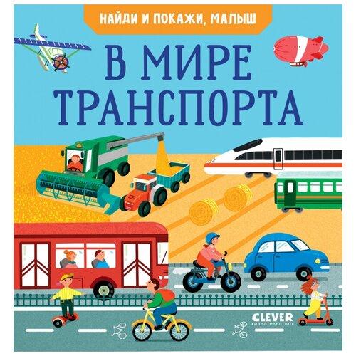 Купить Книги CLEVER Найди и покажи, малыш. В мире транспорта 4, Книги с играми