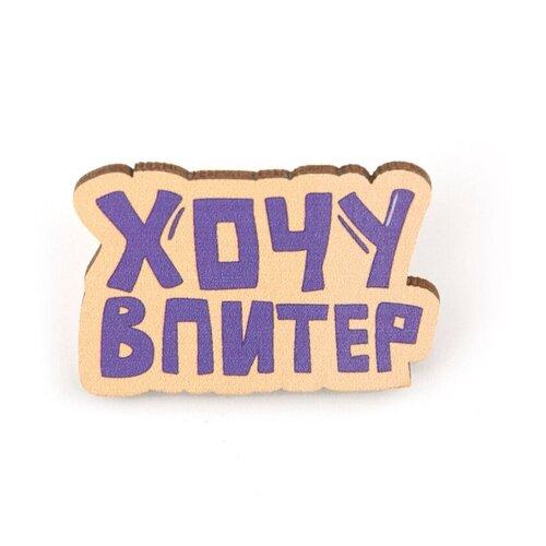 Значок деревянный брошь. СПб. Хочу в Питер. бижутерия. сувенир Питер