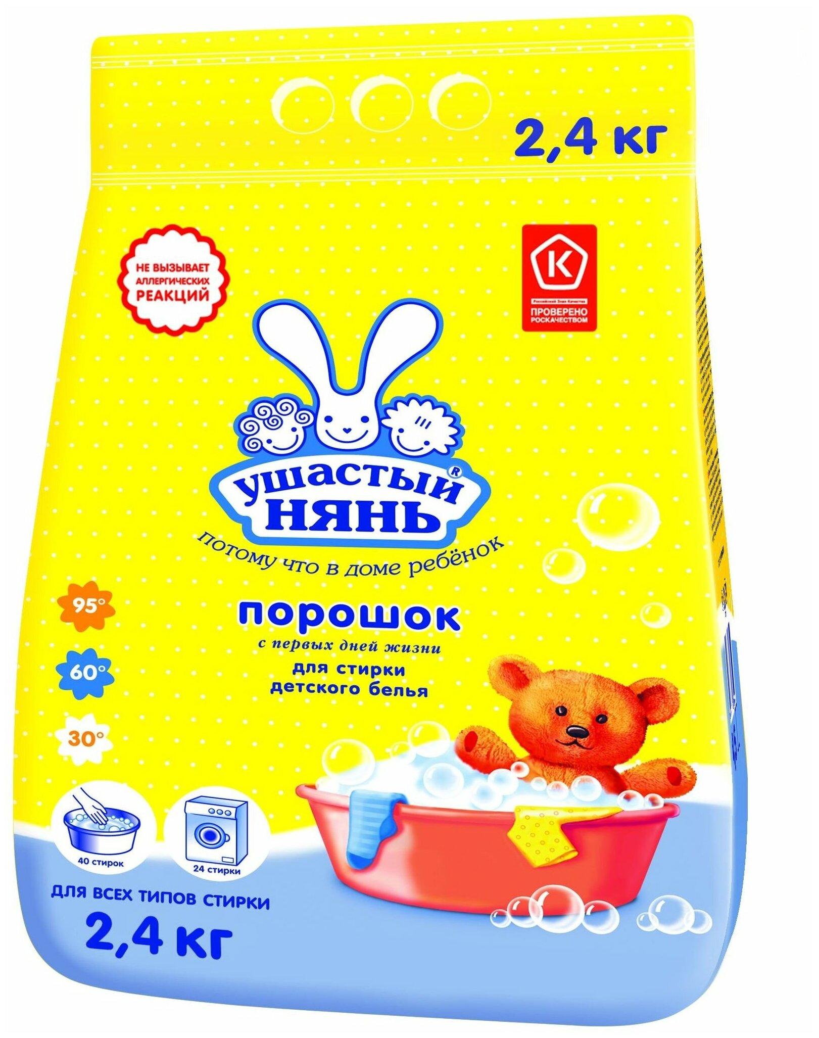 Стоит ли покупать Стиральный порошок Ушастый Нянь для стирки детского белья, пластиковый пакет, 2.4 кг - 867 отзывов на Яндекс.Маркете