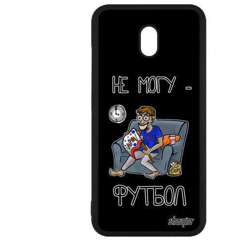 """Чехол для телефонов Xiaomi Redmi 8A, """"Не могу - смотрю футбол!"""" Юмор Карикатура"""