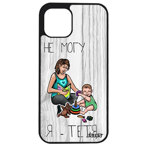 "Чехол на смартфон Apple iPhone 12 mini, ""Не могу - стала тетей!"" Карикатура Семья"