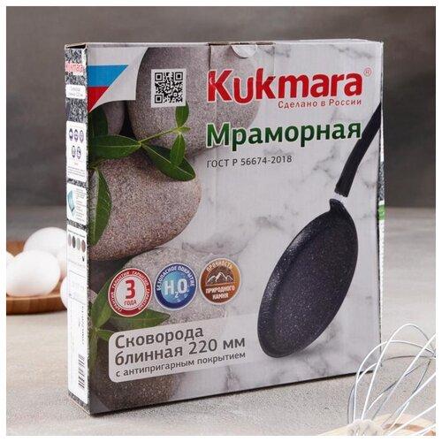 Сковорода блинная 22 см кофейный мрамор 4942173 сковорода d 24 см kukmara кофейный мрамор смки240а