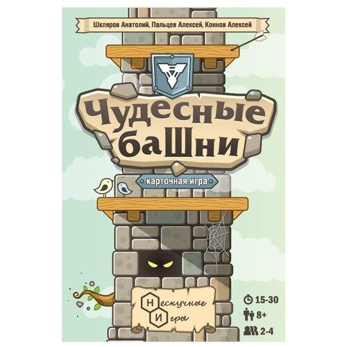 Настольная игра Нескучные игры Чудесные башни настольная игра нескучные игры мафия люкс 7090 50
