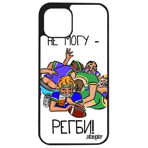 """Чехол на смартфон Apple iPhone 12, """"Не могу - у меня регби!"""" Юмор Карикатура"""