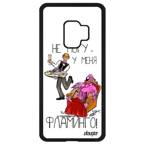 """Чехол для Galaxy S9, """"Не могу - у меня фламинго!"""" Шутка Пародия"""