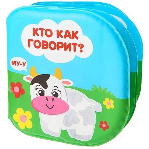 Купить Развивающая книжка - раскраска для игры в ванной «Кто как говорит?», Крошка Я, Игрушки для ванной