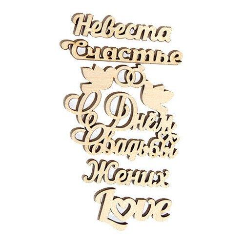 Набор надписей Орландо Свадьба 038009слов019