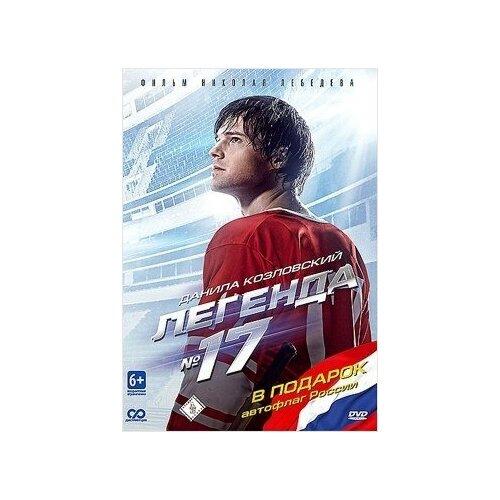 Легенда № 17 (DVD + автофлаг)