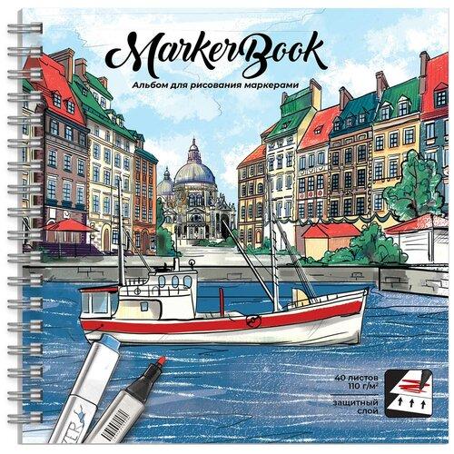 Альбом для рисования маркерами