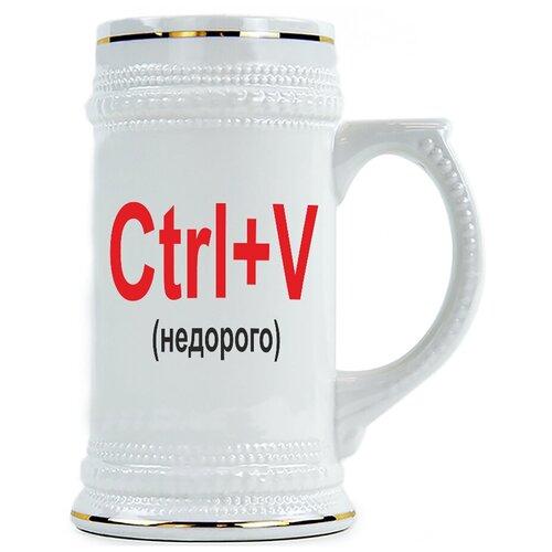 Пивная кружка Ctrl+V, недорого
