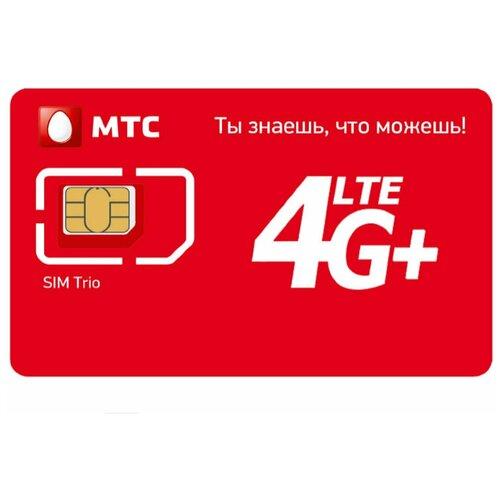 SIM-карта МТС безлимитный интернет для любого устройства (Вся Россия)