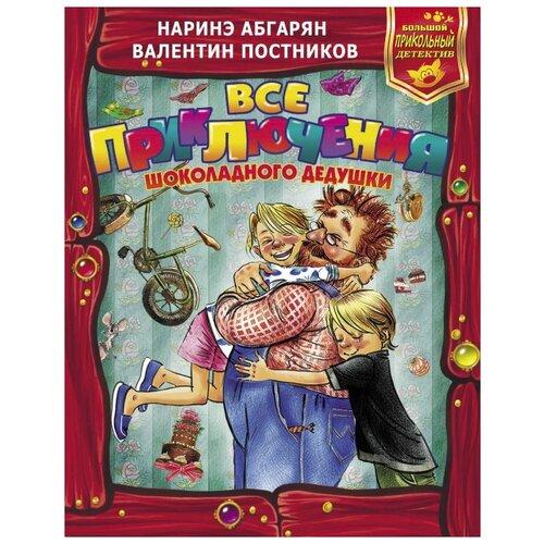 Фото - Постников В. Ю., Абгарян Н. Ю. Все приключения Шоколадного дедушки ю н иванов православие